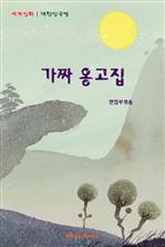 도서 이미지 - 가짜 옹고집 - 대한민국편 1