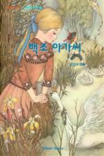 도서 이미지 - 백조 아가씨 - 루마니아편 1