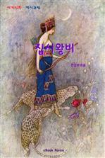 도서 이미지 - 집시왕비 - 멕시코편 1