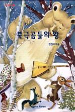 도서 이미지 - 북극곰들의 왕 - 미국편 2