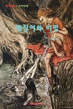 도서 이미지 - 뱀장어의 비밀 - 브라질편 1