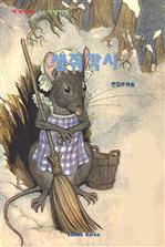 도서 이미지 - 생쥐각시 - 스리랑카편 1