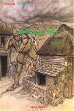 도서 이미지 - 하키노와 거인 - 스페인편 3