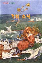 도서 이미지 - 거위 소녀 - 영국편 3