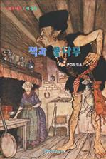 도서 이미지 - 잭과 콩나무 - 영국편 4
