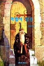도서 이미지 - 마법사 멀린 - 웨일즈편 1