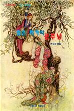 도서 이미지 - 젊은 화가와 공주님 - 이스라엘편 1