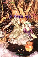 도서 이미지 - 세 자매의 약속 - 이집트편 1