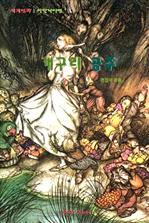 도서 이미지 - 개구리 공주 - 이탈리아편 2