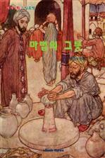 도서 이미지 - 마법의 그릇 - 인도편 1