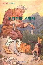 도서 이미지 - 도깨비와 이발사 - 인도편 2