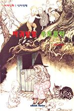 도서 이미지 - 마귀할멈 우트룬타 - 인디언편 1
