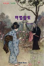 도서 이미지 - 마법망토 - 일본편 1