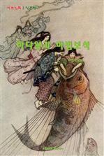 도서 이미지 - 바다왕과 마법보석 - 일본편 3