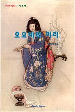 도서 이미지 - 오요네의 피리 - 일본편4