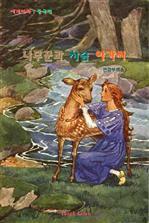 도서 이미지 - 나무꾼과 사슴 아가씨 - 중국편 1
