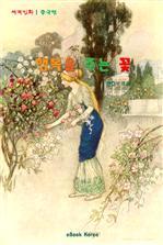 도서 이미지 - 행복을 주는 꽃 - 중국편 2