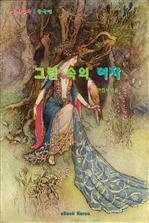 도서 이미지 - 그림 속의 여자 - 중국편 3
