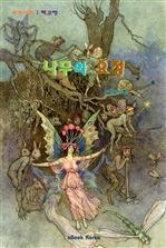 도서 이미지 - 나무의 요정 - 체코편 2