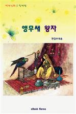 도서 이미지 - 앵무새 왕자 - 칠레편 1
