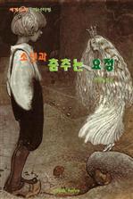 도서 이미지 - 소년과 춤추는 요정 - 캐나다편 2