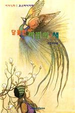 도서 이미지 - 달콤한 마법의 새 - 코스타리카편 1