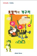 도서 이미지 - 호랑이와개구리 - 티벳편 1
