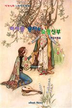 도서 이미지 - 바이람 왕자와 요정신부 - 파키스탄편 1