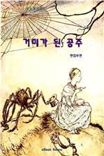 도서 이미지 - 거미가 된 공주 - 포르투갈편 1