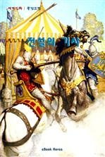 도서 이미지 - 전설의 기사 - 폴란드편 1