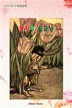 도서 이미지 - 딸기의 임금님 - 핀란드편 1
