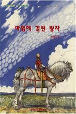도서 이미지 - 마법에 걸린 왕자 - 필리핀편 1