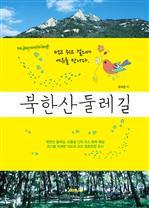 도서 이미지 - 북한산 둘레길