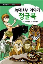 도서 이미지 - 늑대소년 이야기 정글북