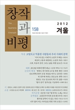 도서 이미지 - 창작과비평 158호(2012년 겨울호)