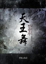 도서 이미지 - [합본] 천왕무 (전9권/완결)