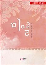 도서 이미지 - [합본] 미열 (전2권/완결)