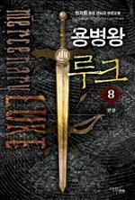 도서 이미지 - 용병왕 루크