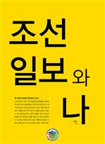 도서 이미지 - 조선일보와 나