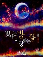 도서 이미지 - 빛나는 밤 사랑하는 달