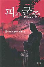 도서 이미지 - [합본] 피의 군주 (전13권/완결)