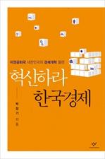 도서 이미지 - 혁신하라 한국경제