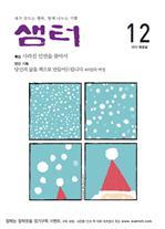 도서 이미지 - 월간 샘터 2012년 12월호