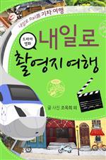도서 이미지 - 내일로기차여행 7 - 드라마ㆍ영화 촬영지 여행