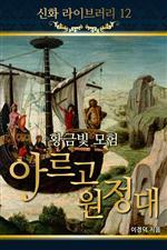 도서 이미지 - ( 신화 라이브러리 12 )황금빛 모험 아르고원정대