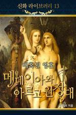 도서 이미지 - ( 신화 라이브러리 13 )매혹된 영혼 메데이아와 아르고원정대