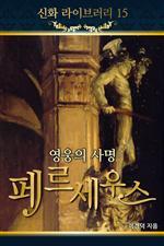 도서 이미지 - ( 신화 라이브러리 15 )영웅의 사명 페르세우스