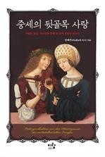 도서 이미지 - 중세의 뒷골목 사랑