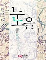 도서 이미지 - [합본] 눈노을 (전2권/완결)