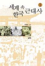 도서 이미지 - 세계 속 한국 근대사 1